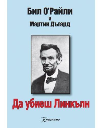 Да убиеш Линкълн - 1