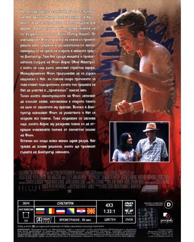 Дълбока вода (DVD) - 2