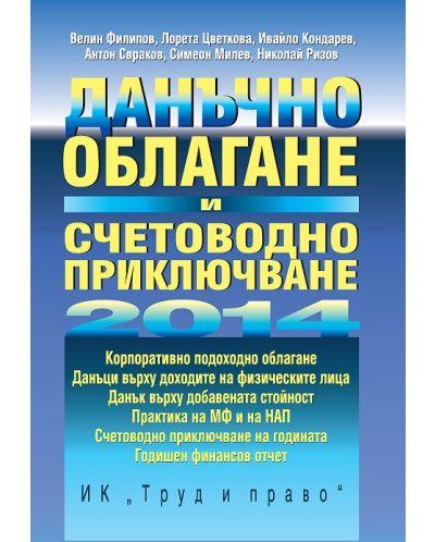 Данъчно облагане и счетоводно приключване 2014 - 1