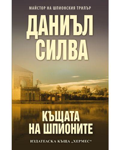 kashtata-na-shpionite - 1