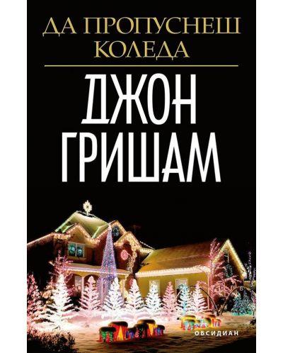 Да пропуснеш Коледа - 1
