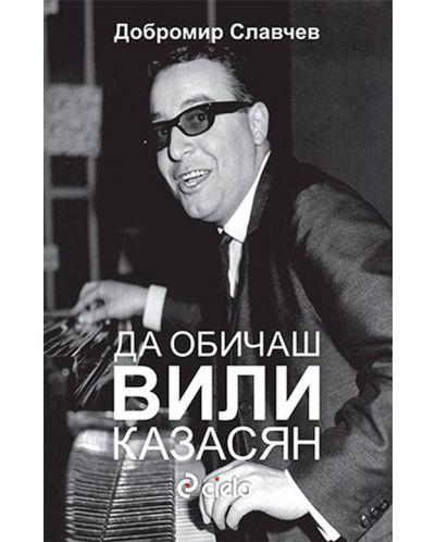 Да обичаш Вили Казасян - 1