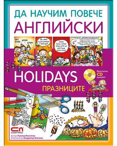 Да научим повече английски: Holidays / Празниците - 1