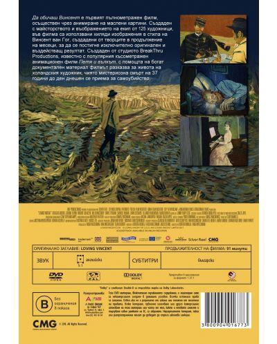Да обичаш Винсент (DVD) - 2