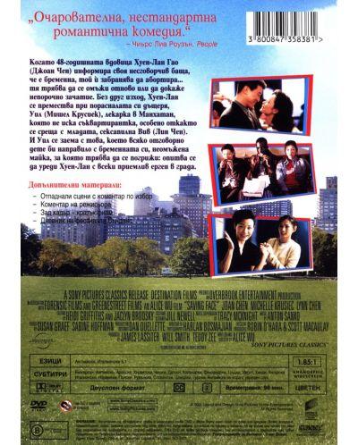 Да запазиш достойнство (DVD) - 3