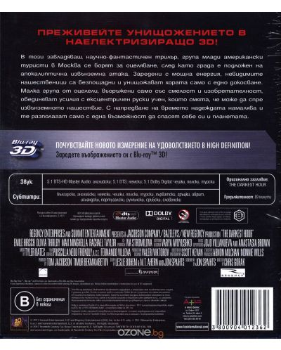 Когато падне мрак 3D (Blu-Ray) - 2