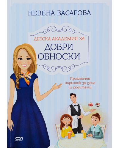 Детска академия за добри обноски - 1