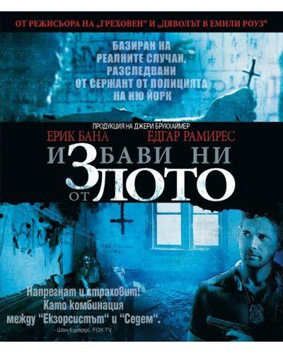 Избави ни от злото (Blu-Ray) - 1
