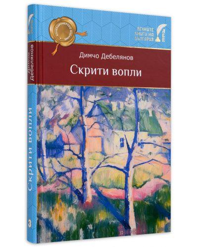 Димчо Дебелянов. Скрити вопли - 3