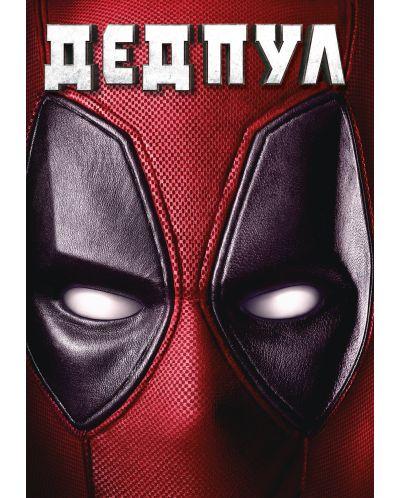 Дедпул (DVD) - 1