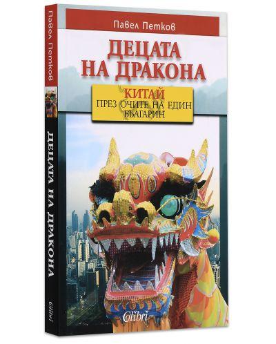 Децата на дракона. Китай през очите на един българин - 1