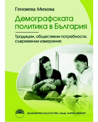 Демографската политика в България - 1