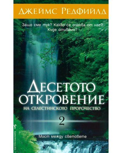 Десетото откровение на Селестинското пророчество 2 - 1
