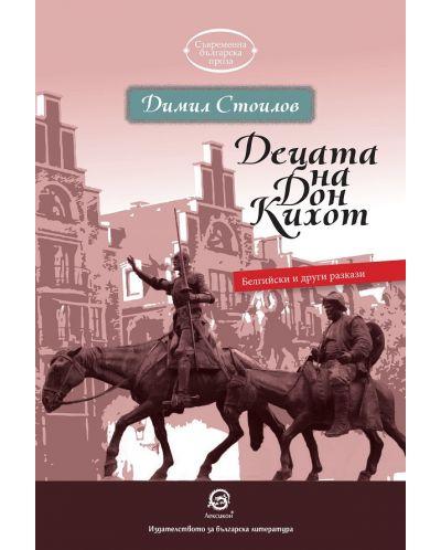 Децата на Дон Кихот. Белгийски и други разкази - 1