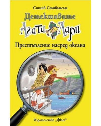 Детективите Агата и Лари 10: Престъпление насред океана - 1