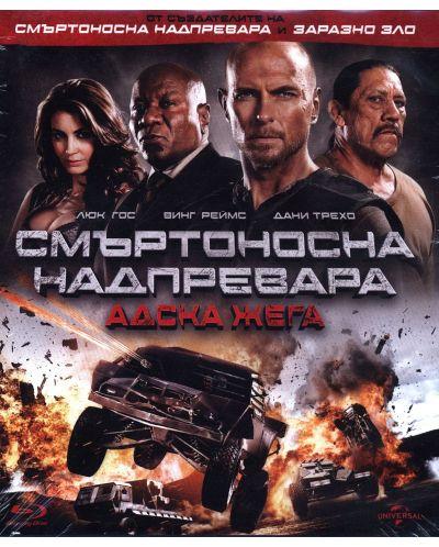Смъртоносна надпревара: Адска жега (Blu-Ray) - 1