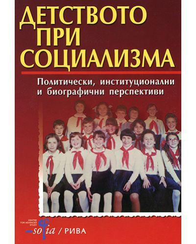 Детството при социализма - 1