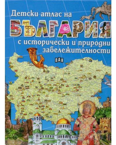 Детски атлас на България с исторически и природни забележителности - 1