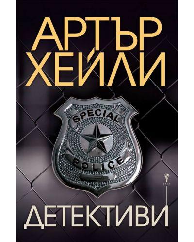 Детективи - 1