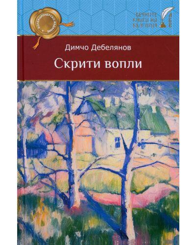 Димчо Дебелянов. Скрити вопли - 1