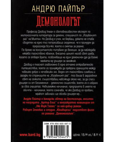 Демонологът - 2