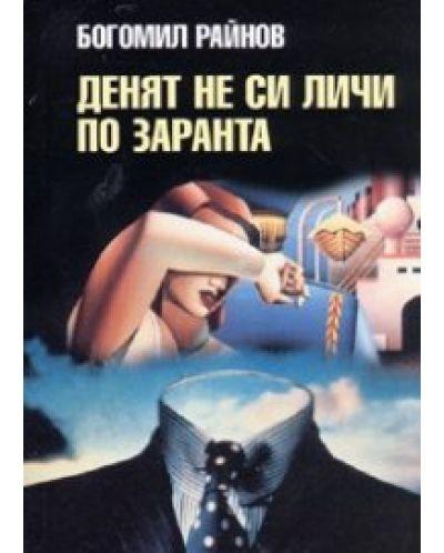 denjat-ne-si-lichi-po-zaranta - 1