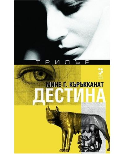 Дестина - 1
