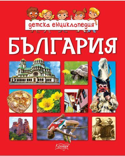Детска енциклопедия: България (Колхида) - 1