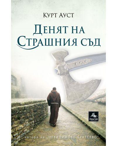 denyat-na-strashniya-sad - 1