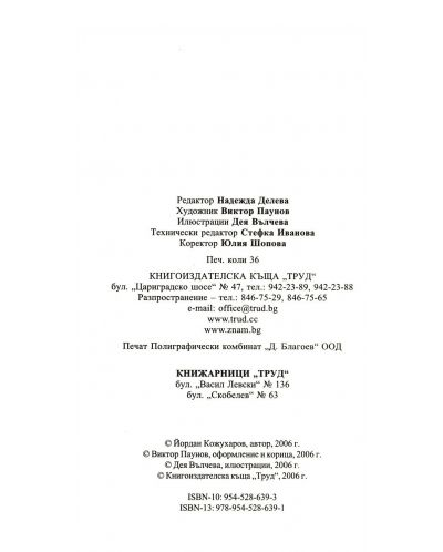 Дипломати. Консули. Протокол (твърди корици) - 3