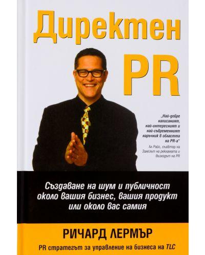 Директен PR (твърди корици) - 1