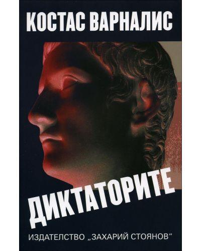 diktatorite - 1