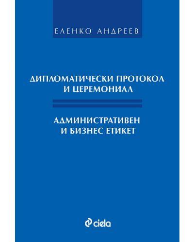 Дипломатически протокол и церемониал - 1