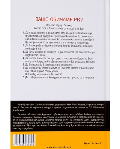 Директен PR (твърди корици)-1 - 2