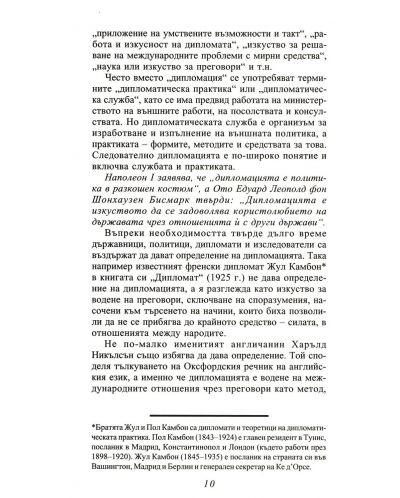 Дипломати. Консули. Протокол (твърди корици) - 8