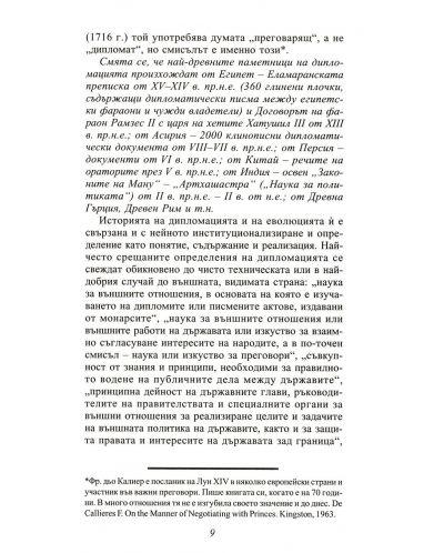 Дипломати. Консули. Протокол (твърди корици) - 7