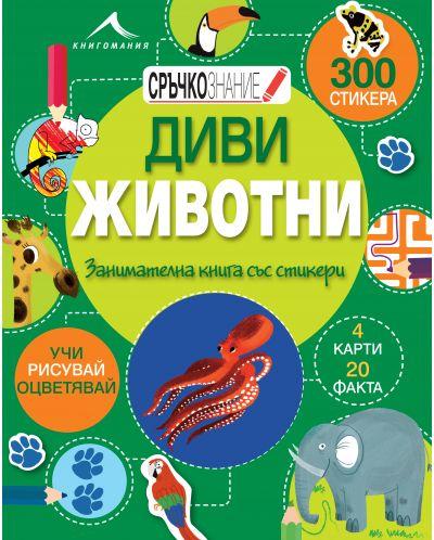 Диви животни: Занимателна книга със стикери (Сръчкознание) - 1