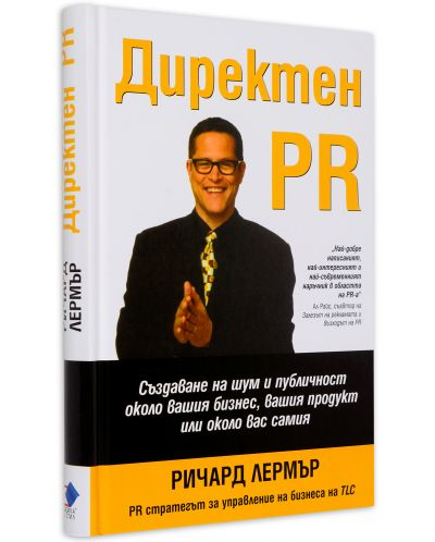 Директен PR (твърди корици)-2 - 3