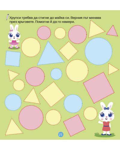 Научи ръчичката да пише: Забавни игри и лабиринти + флумастер - 4