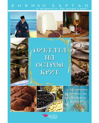 Диетата на остров Крит - 1