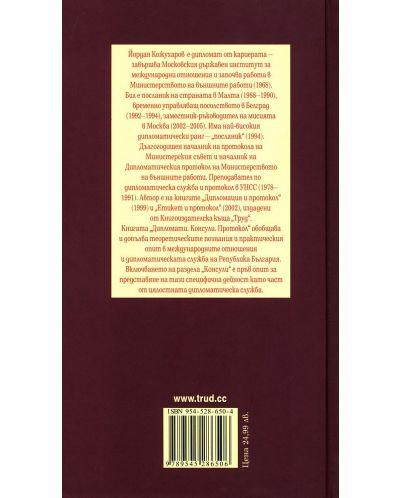 Дипломати. Консули. Протокол (твърди корици) - 2