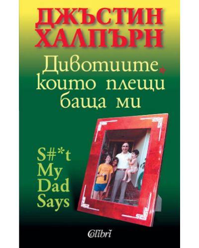 Дивотиите, които плещи баща ми - 1