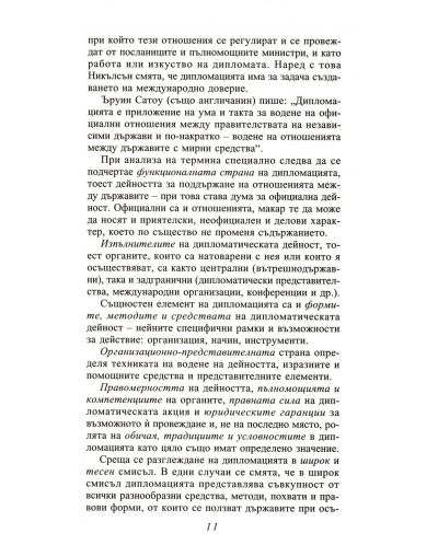 Дипломати. Консули. Протокол (твърди корици) - 9