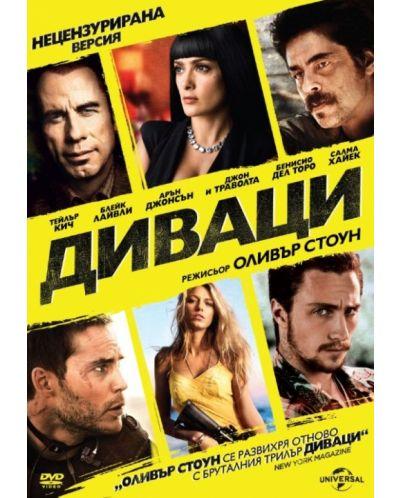 Диваци (DVD) - 1