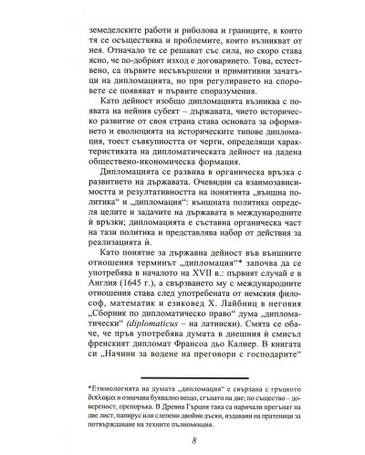 Дипломати. Консули. Протокол (твърди корици) - 6