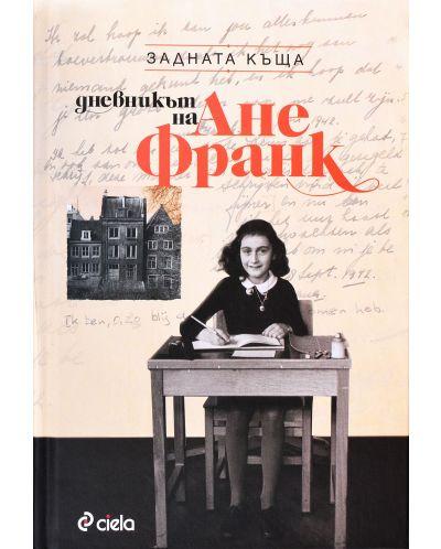 Задната къща. Дневникът на Ане Франк (пълно издание) - 1