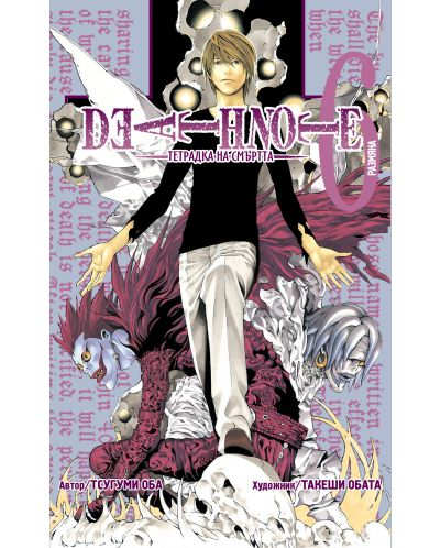 Death Note 6: Тетрадка на смъртта - 1