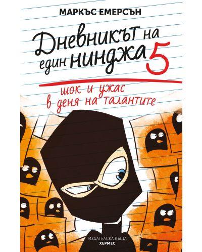 Шок и ужас в деня на талантите (Дневникът на един нинджа 5) - 1