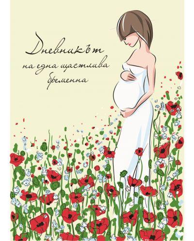 Дневникът на една щастлива бременна - 1