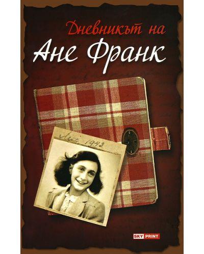 Дневникът на Ане Франк - 1
